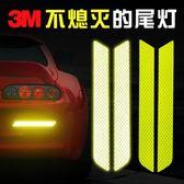 3M?石級車身反光貼後保險杠反光膜霧燈改裝貼紙個性創意夜光防撞 智聯