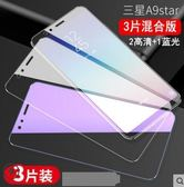Samsung 三星A9鋼化膜a9star lite手機貼膜藍光a9000 莎瓦迪卡
