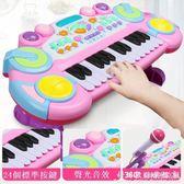 兒童電子琴寶寶早教音樂多功能鋼琴玩具帶麥克風女孩初學1-3-6歲 科炫數位