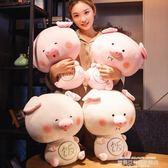 大豬豬公仔玩偶布娃娃可愛毛絨公仔玩具豬年吉祥物生日禮物送女孩 【爆款特賣】LX