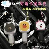 可愛卡通汽車USB充電器 創意車載車用充電器一拖二蘋果安卓快充 歌莉婭