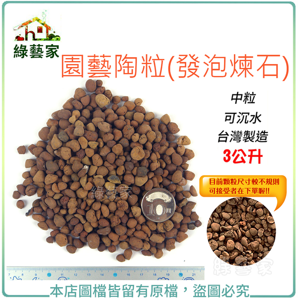 【綠藝家】園藝陶粒(發泡煉石)3公升分裝包-中粒 (約5~10mm .可沉水.台灣製造)