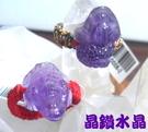 『晶鑽水晶』天然紫水晶蟾蜍戒指~早期商品...