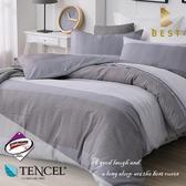 天絲床包兩用被四件組 雙人5x6.2尺 摩卡(灰)   頂級天絲 3M吸濕排汗專利 床高35cm  BEST寢飾