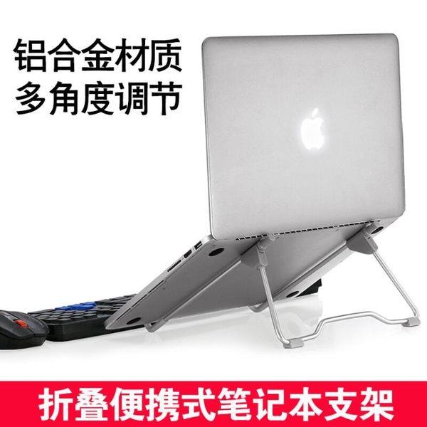 筆記本電腦支架散熱器14寸15.6寸散熱底座墊    傑克型男館