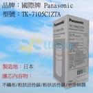 國際牌Panasonic電解水機TK-7...