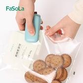 日本封口機神器小型家用迷小塑料袋便攜迷你零食包裝食品袋塑封機 【ifashion】