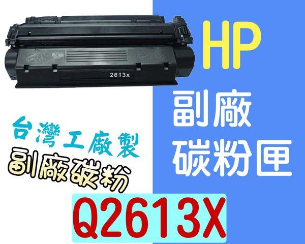 [ HP 副廠碳粉匣 Q2613A 2613X 13X ][4000張] LaserJet LJ 1300 1300n