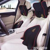 汽車腰靠護腰靠墊腰墊記憶棉靠背墊腰部座椅腰枕車用頭枕腰靠套裝 YDL
