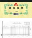 《享亮商城》003A 轉帳傳票(100張)  美加美