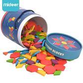 MiDeer彌鹿250P彩色積木幾何形狀色彩認知拼搭積木兒童積木玩具