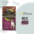 AvoDerm愛酪麗[低敏鴨肉,無穀成犬糧,22磅,美國製](免運)