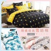 Artis台灣製 - 雙人床包+枕套二入 雪紡棉磨毛加工處理 親膚柔軟 新品合版B1