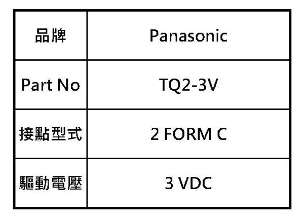 *大朋電子商城*Panasonic TQ2-3V 繼電器Relay(5入)