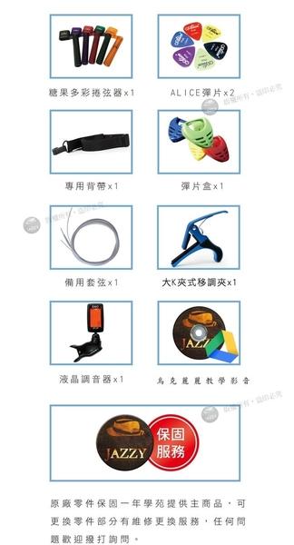 【奇歌】音質優選►台灣 Jazzy 烏克麗麗 高級沙比利木 23吋,厚棉琴袋+調音器+全配,吉他