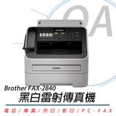 【高士資訊】BROTHER FAX-2840 黑白 雷射 傳真機 複合機 原廠公司貨