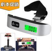 耐重50kg/10g 手提秤 攜帶式 液晶顯示 電子秤 行李秤 旅行 磅秤 不超重 潮流小鋪