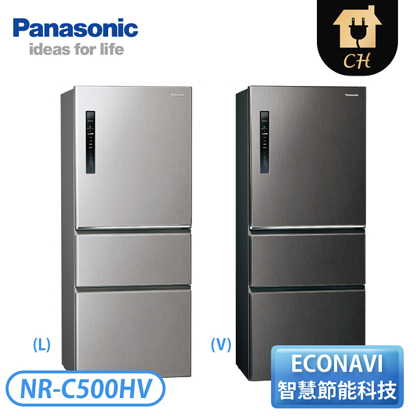 [Panasonic 國際牌]500公升 三門變頻冰箱-絲紋黑/絲紋灰 NR-C500HV