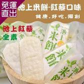 池上農會 池上米餅-紅藜口味(全素) 天然無負擔的涮嘴零嘴(75g/2枚*25袋/包)x3包組【免運直出】