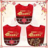 圍兜 口水巾 紅包元寶賀年防水圍兜兜-321寶貝屋