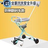 溜娃神器五輪輕便嬰兒簡易寶寶摺疊兒童三輪車遛娃車帶娃神器推車igo 沸點奇跡