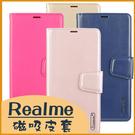 Realme X50 X3 C3 Realme 6 Realme 6i Realme XT 商務翻蓋手機殼 插卡掀蓋皮套側翻殼 磁吸磁扣保護套