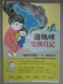 【書寶二手書T2/親子_GFQ】遜媽咪交換日記:一樣的育兒關卡,不一樣的思考_林蔚昀