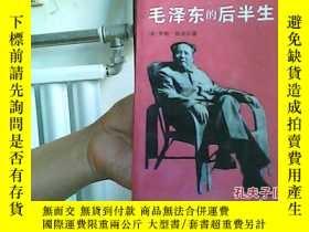 二手書博民逛書店罕見《毛澤東的後半生》世界知識出版社1989年5月1版1印194