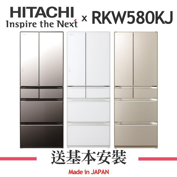 【HITACHI 日立】569公升 六門琉璃冰箱 RKW580KJ 買就送紫外線殺菌機