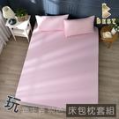 【BEST寢飾】經典素色床包枕套組 玫瑰粉 單人 雙人 加大 特大 均價 日式無印 柔絲棉 台灣製