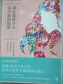 【書寶二手書T8/心靈成長_KRA】現在覺得不幸,是幸福的起點:日本百萬人氣命理師42個_花凜