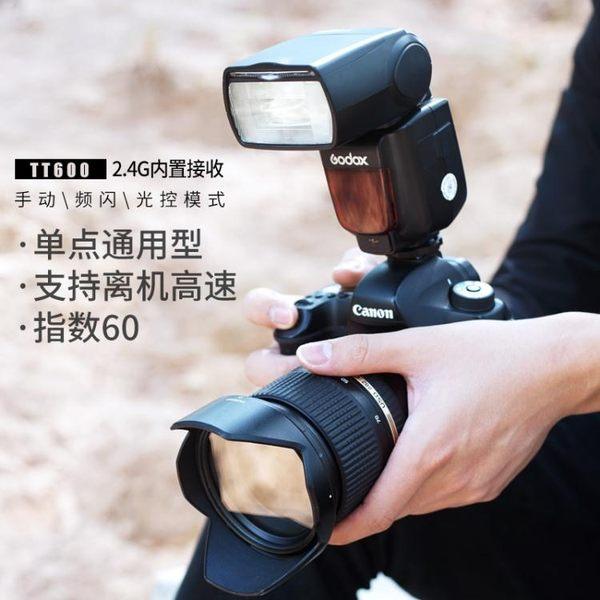 限定款閃光燈 神牛 TT600閃光燈單反相機佳能尼康賓得索尼通用型高速機頂熱靴燈jj