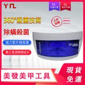 (快出)消毒機110v 濕毛巾消毒櫃 小型紫外線蒸汽消毒箱 工具消毒手機