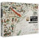 《獻給國王的世界:十六世紀製圖師眼中的地理大發現》