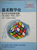 【書寶二手書T3/科學_MMK】溫柔數學史-從古埃及到超級電腦_比爾.柏
