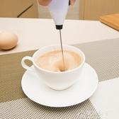 家用廚房小型迷你手動手持式電動打蛋器咖啡奶油沫攪拌器烘焙工具 花間公主