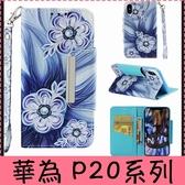 【萌萌噠】華為 HUAWEI P20 / P20 pro 新款大蓋頭系列 復古花卉彩繪側翻皮套 磁扣插卡支架手機套