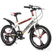 永久兒童山地自行車20寸6-12歲童車小學生女孩男孩中大童變速單車 qz4218【Pink中大尺碼】