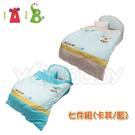 1A2B 歐風高級七件棉被組.嬰兒床棉被組.純棉七件式寢具組【限量特價】