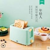 多士爐烤面包機家用早餐全自動加熱多功能小型迷你土吐司壓片CY『小淇嚴選』