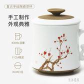 馬克杯 手繪復古茶杯帶蓋帶過濾陶瓷水杯泡茶中國風 BF5410『男神港灣』