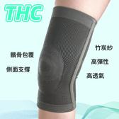 THC竹炭矽膠髕骨護膝H0060