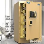保險櫃家用小型80cm指紋密碼辦公單雙門全鋼辦公床頭單門保管箱保險箱 qz6931【甜心小妮童裝】