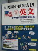 【書寶二手書T1/語言學習_WDW】用美國小孩的方法學英文_三誌社英語研究會