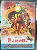 挖寶二手片-B31-正版DVD-動畫【超人特攻隊2】-迪士尼 國英語發音(直購價)