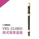 【非凡樂器】YAMAHA山葉 英式高音直笛 YRS-314B 音樂課 / 直笛團指定使用