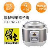 【CookPot 鍋寶】RCO-6612-D 6人份厚釜蜂巢電子鍋【全新原廠公司貨】