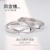 情侶戒指一對純銀對戒原創設計日韓簡約活口男女素圈 --當當衣閣