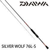 漁拓釣具 DAIWA  SILVER WOLF 76L-S (黑鯛路亞竿)