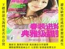 二手書博民逛書店瑞麗服飾美容罕見2006年4月1日Y372285